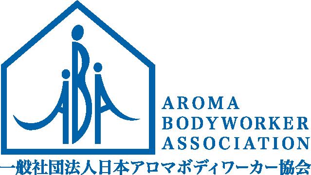 日本アロマボディワーカー協会