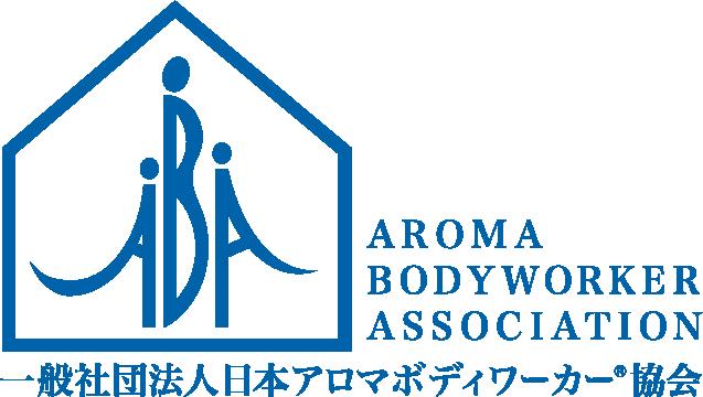 日本アロマボディワーカー®協会